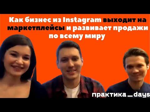 , title : 'Как бизнес из Instagram выходит на маркетплейсы и развивает продажи по всему миру