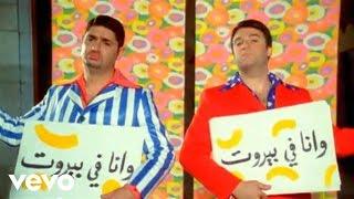 مازيكا Omar & Raffi - Wana Fi Beirut تحميل MP3
