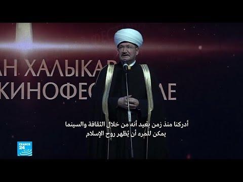 العرب اليوم - افتتاح مهرجان الدولي للسينما الإسلامية في مدينة قازان الروسية