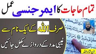 Tamam Hajat Ka Emergency Amal | Sirf Allah Ke 1 Naam Se Ghaibi Madad