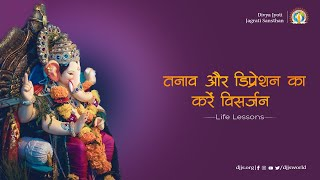 तनाव और डिप्रेशन का कीजिए विसर्जन | Life Lessons from Ganesha | Visarjan Special | DJJS