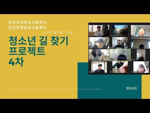 [동영상] 청소년 길찾기 프로젝트_인하부고, 문학정보고