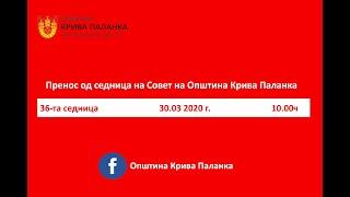 36. седница на Советот на Општина Крива Паланка