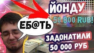 РЕАКЦИЯ ЙОНДА НА ДОНАТ 50 000 РУБЛЕЙ | -5 ГЕРОЕВ ЗА 1 СЕКУНДУ