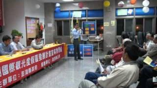 0320觀光賭場說明會沙港場村長中途打斷顏江龍發言