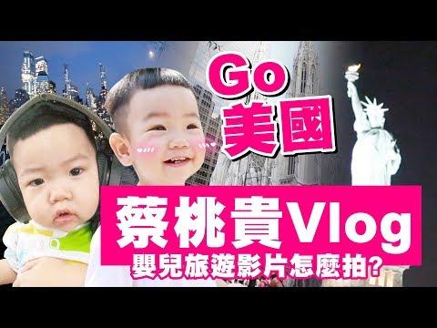 【蔡桃貴成長日記#38】美國行Vlog,連外國人都被萌翻!