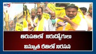 తిరుపతి లో నిరుద్యోగులు విన్నూత రీతిలో నిరసన   UnEmployed Youth Protest at Tirupati
