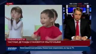Новости Казахстана. Выпуск от 11.10.2018