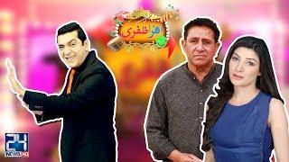 Afra Zafri   Zafri Khan   Shafqat Cheema & Samia Butt   21 Aug 2018   24 News HD