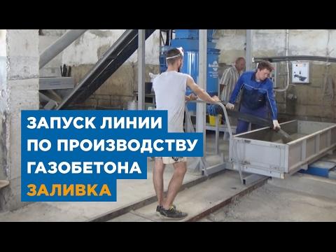 Заливка | Запуск линии по производству газобетона. «АлтайСтройМаш»