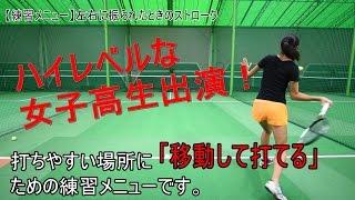 女子高生、ハイレベルです!! 022左右に振られても大丈夫!?【1人練習】【フットワーク】