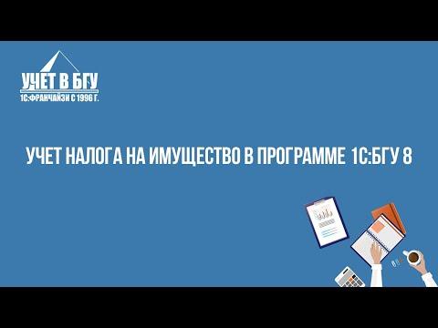 Учет налога на имущество в программе 1С:БГУ 8