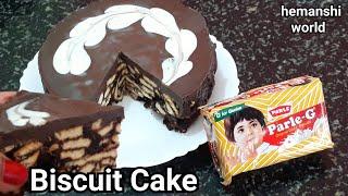 पारले जी बिस्कुट से बिना पकाए केक बनाने का अनोखा तरीका   Chocolate Biscuit cake -hemanshi's world