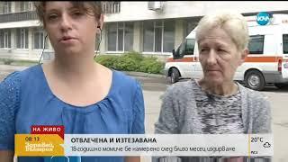 18-годишно момиче бе намерено след близо месец издирване - Здравей, България (26.07.2018)