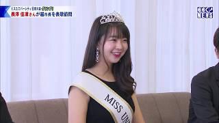 8月28日 びわ湖放送ニュース