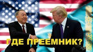 Трамп назвал Назарбаеву его преемника?/ БАСЕ