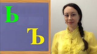 Russian letters Ь & Ъ. How to use them.