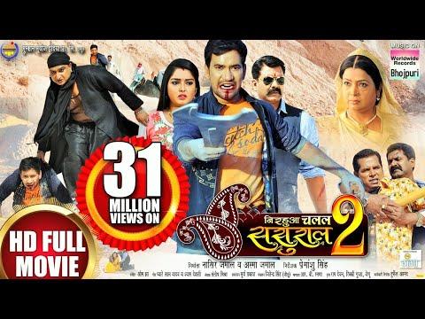 Nirahua Chalal Sasuraal 2 Movie Picture