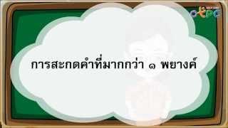 สื่อการเรียนการสอน การสะกดคำ ที่มากกว่า 1 พยางค์ ป.1 ภาษาไทย