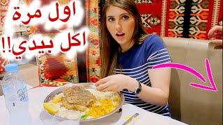 اول مرة اكل بايدي😓 *جربت المظبي والمدفون🇦🇪* | اصالة و انس مروة ( سافرنا دبي حلقة 2)