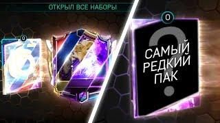 ВСЕ ПАКИ FIFA 18 MOBILE В ОДНОМ ОТКРЫТИИ + САМЫЙ РЕДКИЙ ПАК!!!