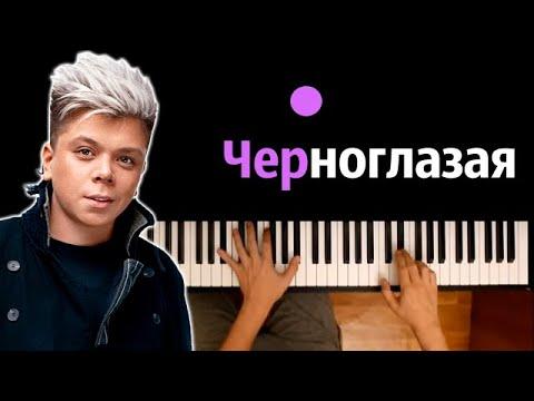 Elvin Grey - Черноглазая ● караоке | PIANO_KARAOKE ● ᴴᴰ + НОТЫ & MIDI