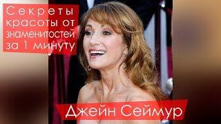 Секреты красоты от знаменитостей за 1 минуту - Джейн Сеймур