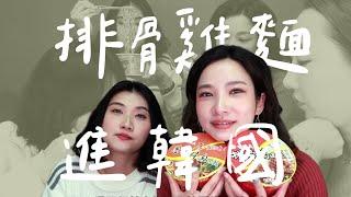 【美食】就是這一味!! 台灣經典排骨雞麵進軍韓國囉(한국 자막)