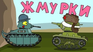 Жмурки - Мультики про танки