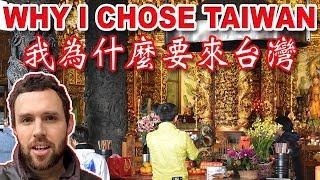 為什麼我選擇住在台灣 | Why I Chose TAIWAN