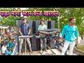 Yaha Mogi Star Band khargon || Timli King Star || By PRAVIN KANOJ