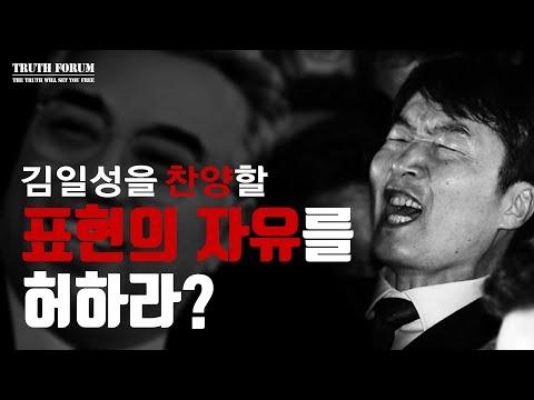 [트루스클립] 김일성을 찬양할 표현의 자유를 허하라?