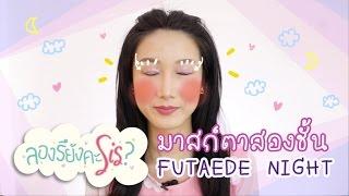 [ลองรึยังคะซิส?] 'Futaede Night' มาร์กตาสองชั้น ง่ายๆ เพียงข้ามคืน!