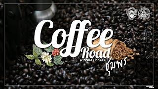 "CoffeeRoad ""ชุมพร...ถนนสายกาแฟ"""