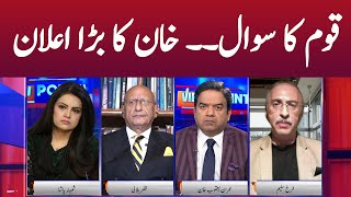 View Point | Imran Yaqub Khan | Zafar Hilaly | GNN | 04 April 2021