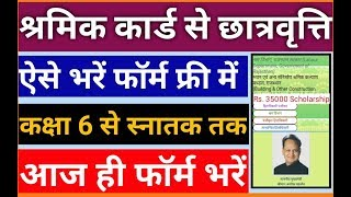 how to download labour card schoolership in rajasthan - Kênh