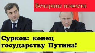 Сурков: конец государству Путина.  Вечерние новости #6