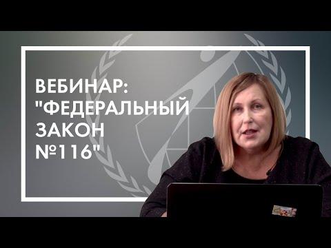 """Вебинар: """"Федеральный закон №116"""""""