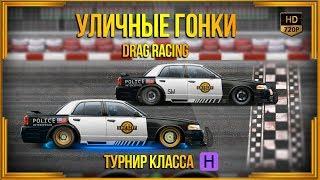 Drag Racing: Уличные гонки |  Второй Шериф. Турнир класса Н
