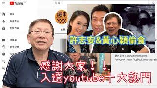 感謝大家!!入選youtube十大熱門 破六億view數靠曬你地!!〈蕭若元:書房閒話〉2019-12-05