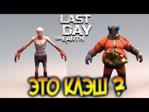 Обновление 1.11.10 ! Новые мобы Last Day on Earth: Survival