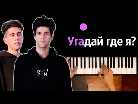 Rauf Faik - Угадай где я (cover Даня Милохин) ● караоке   PIANO_KARAOKE ● ᴴᴰ + НОТЫ & MIDI