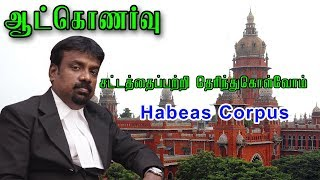 Habeas Corpus|Wex Legal Dictionary/prison administrators,police or sheriff/Ravi Shines Tamil