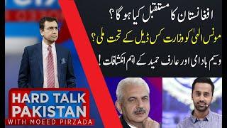 Hard Talk Pakistan with Dr Moeed Pirzada   14 July 2021   Arif Hameed Bhatti    92NewsUK