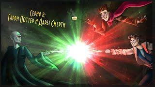 Смешные моменты Гарри Поттер и Дары Смерти 2 IKOTIKA