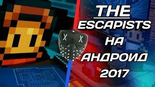 The Escapist: на (android/ios) + ССЫЛКА НА СКАЧИВАНИЕ