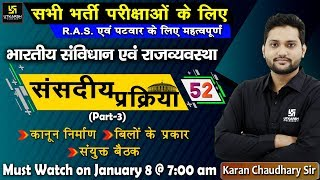 संसदीय प्रक्रिया (Part- 3)   Indian Constitution & Polity   Class #52   For all Exams   By Karan Sir
