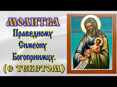 Молитва Праведному Симеону Богоприимцу (аудио молитва с текстом и иконами)