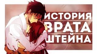 【История забытья】– Врата Штейна