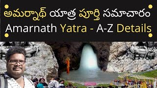 Amarnath yatra guide in Telugu | Amarnath yatra information | Amarnath yatra tour plan in Telugu